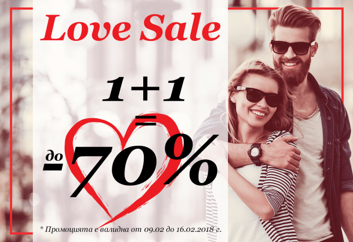 Opticlasa Промоция Love Sale 09 Февруари - 16 Февруари 2018