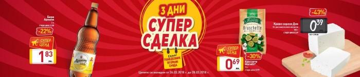 Билла Промоция Гранде Оферта 30 Март - 31 Март 2018