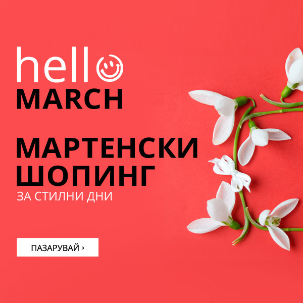 Fashion Days Промоция Мартенски Шопинг 01 Март - 04 Март 2018