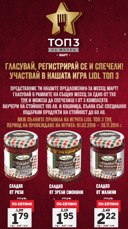 ЛИДЛ Каталог Брошура Седмица на Звездите 05 Март - 11 Март 2018