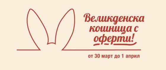 Метро Акция Великденска Кошница с Оферти 30 Март - 01 Април 2018 и Великденски Каталози 2018