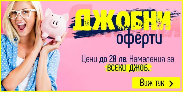 Sapir Shop Промоция Джобни Оферти за Великден 28 Март - 09 Април 2018