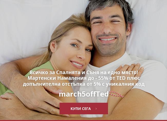 Тед Бед Мартенски Промоции до - 55% 05 Март - 31 Март 2018