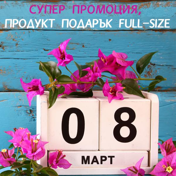 Zlatnaribka.com Промоция за Деня на Жената 05 Март - 08 Март 2018