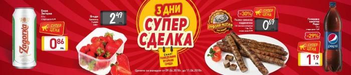 Билла Промоция Гранде Оферта 13 Април - 14 Април 2018