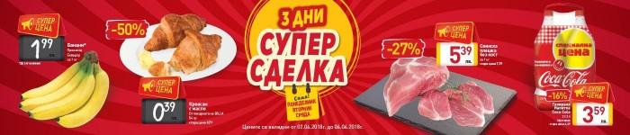 Билла Гранде Оферта 06 Април - 07 Април 2018 и Каталог Великден 2018