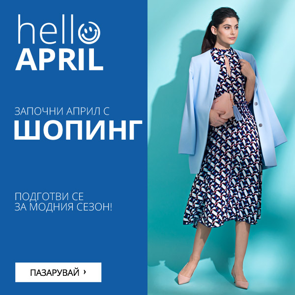 Fashion Days Каталог-Брошура 01 Април - 03 Април 2018