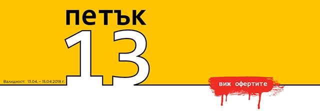 Техномаркет Промоция Петък 13-ти 13 Април - 15 Април 2018