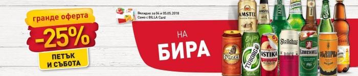 Билла Гранде Оферта 04 Май - 05 Май 2018