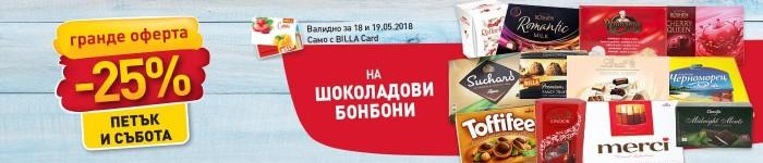Билла Акция Гранде Оферта 18 Май - 19 Май 2018