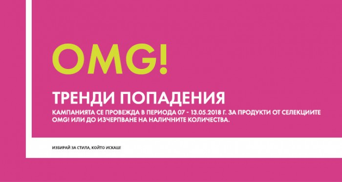 Fashion Days Каталог-Брошура 07 Май - 13 Май 2018