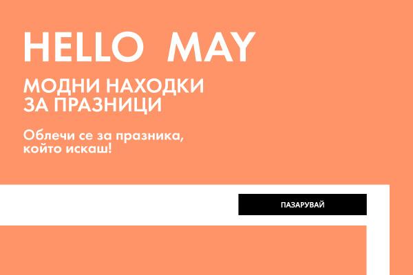 Fashion Days Акция Празнични Модни Находки 01 Май - 04 Май 2018
