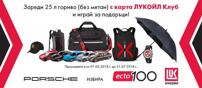 ЛУКОЙЛ и Porsche Промоция Играй и Спечели 01 Май - 31 Юли 2018