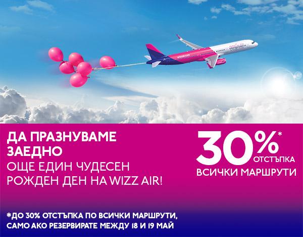 Wizz Air -30% Отстъпка  на Всички Полети 18 Май – 19 Май 2018