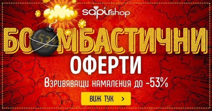 Sapirshop Каталог-Брошура Бомбастични Оферти 18 Юни - 03 Юли 2018