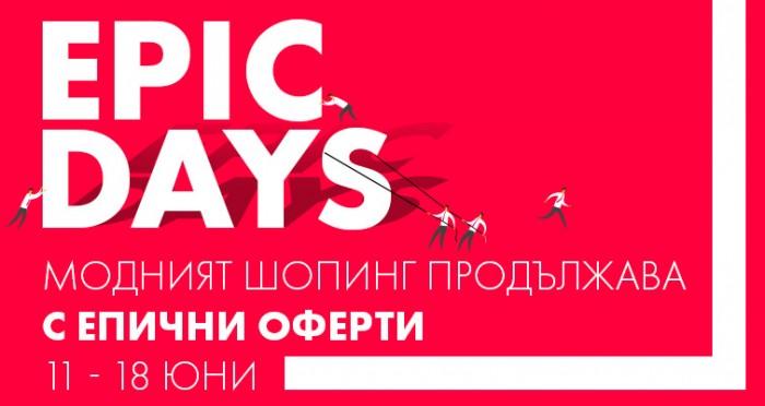 Fashion Days Промоция Epic Days 11 Юни - 18 Юни 2018