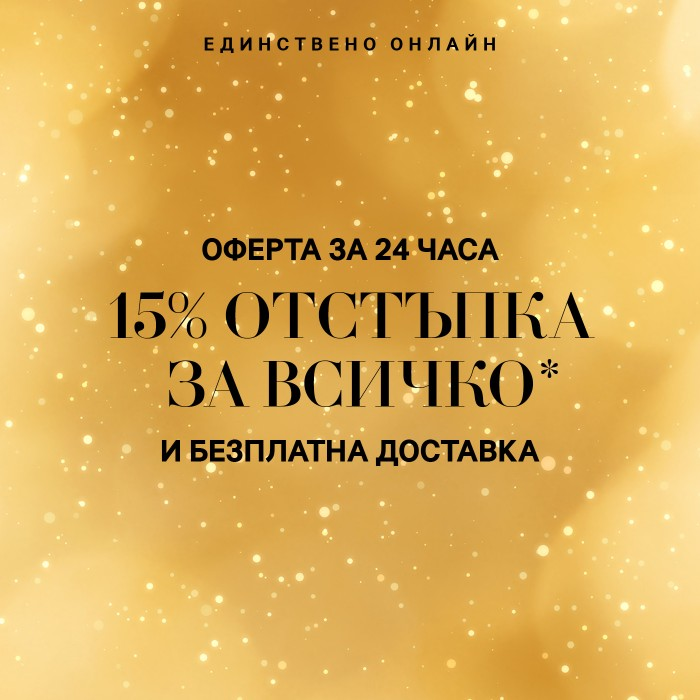 Deichmann -20% за Деня на детето 01 Юни 2018