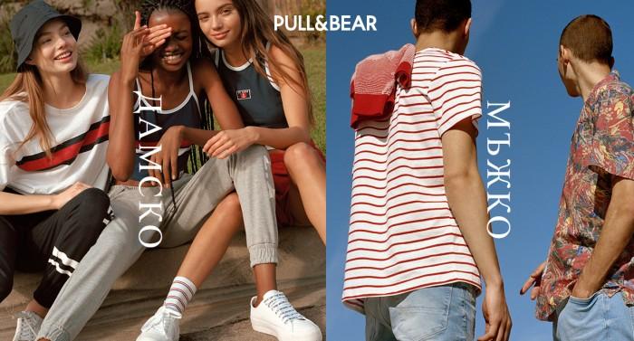 pull-and-bear-bulgaria-namalenie