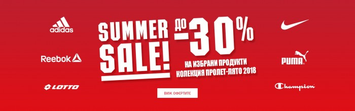 Спорт Депо Лятна Разпродажба и Брошура Туризъм Лято 2018