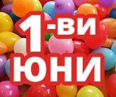 Специални Отстъпки за Деня на Детето 01 Юни 2018