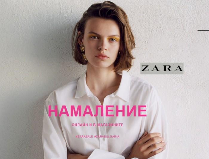 Zara, Bershka, Stradivarius, Oysho, Pull and Bear Старт на Намаленията Лято 2018