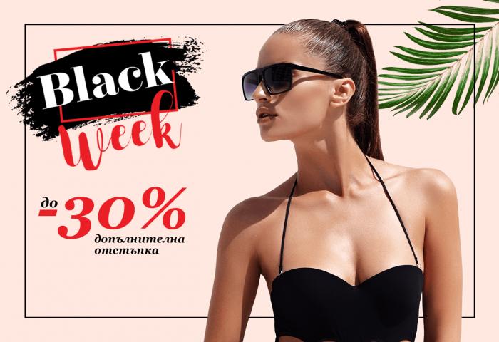 Opticlasa Промоция Black Week 01 Юли - 07 Юли 2018