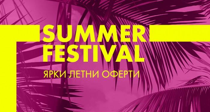 Fashion Days Промоция Ярки Летни Оферти 02 Юли - 08 Юли 2018