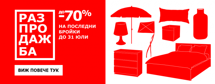 ИКЕА Каталог-Брошура Лятна Разпродажба до -70% 03 Юли - 31 Юли 2018