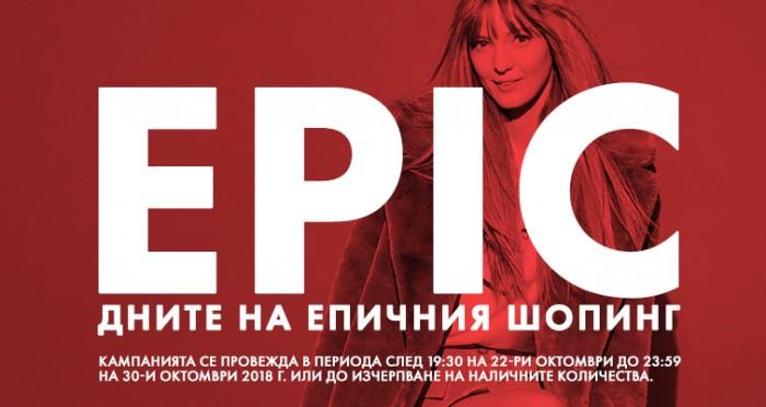 Fashion Days Промоция Епичен Шопинг 26 Октомври - 30 Октомври 2018