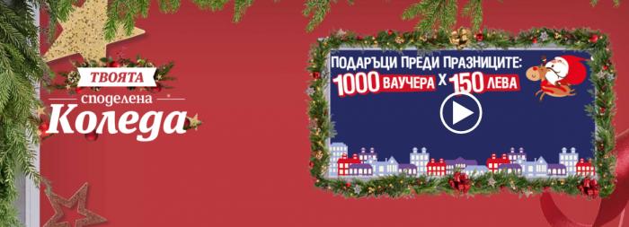 ЛИДЛ Коледа