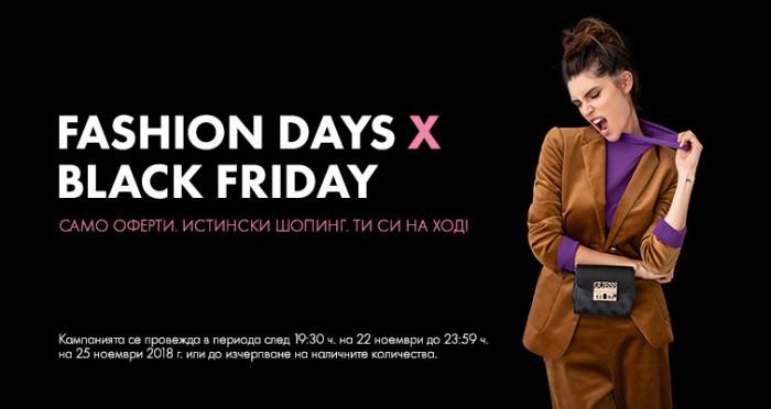 Fashion Days Черен Петък 23 Ноември - 25 Ноември 2018