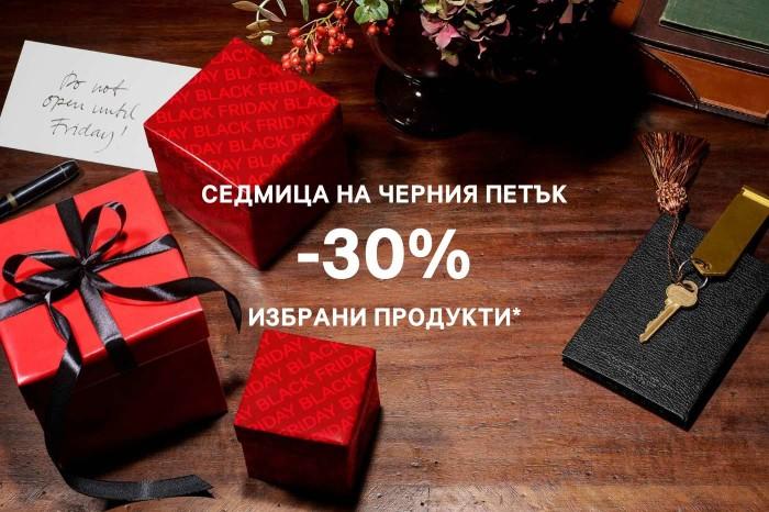 H&M Есенно Намаление до -30% 15 Ноември - 18 Ноември 2018