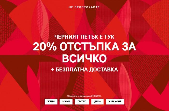 H&M Есенно Намаление до -70% 18 Септември – 24 Септември 2017