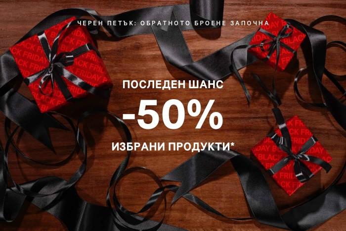 H&M Намаление Черен Петък 22 Ноември 2018