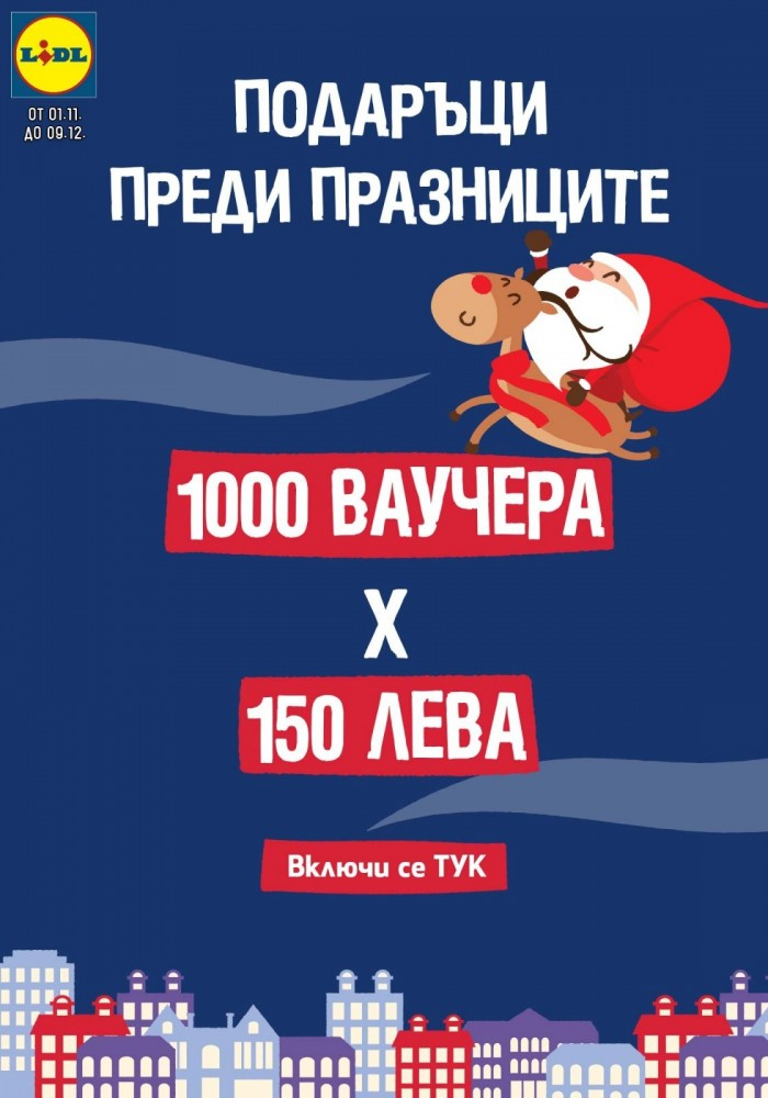 ЛИДЛ Каталог Брошура Наближава Коледа 05 Ноември - 11 Ноември 2018