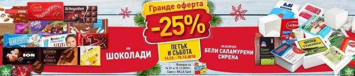 Билла Супер Сделка и Гранде Оферти 10 Декември - 15 Декември 2018