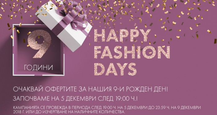 Fashion Days Рожден Ден 9 години 05 Декември - 09 Декември 2018