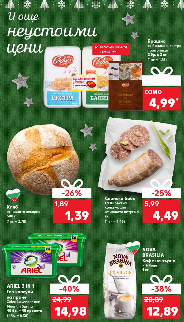 Кауфланд Акция Коледни Ценоразбивачи 18 Декември - 24 Декември 2018 и Коледни Каталози 2018