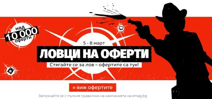 eMAG Акция Ловци на Оферти 05 Март - 08 Март 2019
