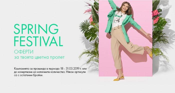Fashion Days Оферти за Цветна Пролет 18 Март - 31 Март 2019