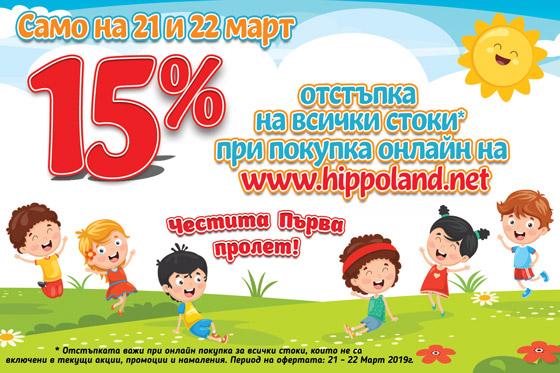 Хиполенд Промоция Първа Пролет 21 Март - 22 Март 2019