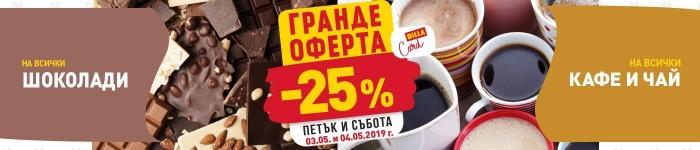 Билла Гранде Оферта и Каталог Брошура 25 Април - 01 Май 2019