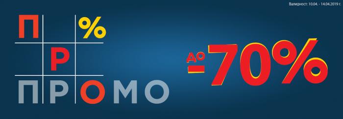 Техномаркет Пролетно Намаление 10 Април - 14 Април 2019