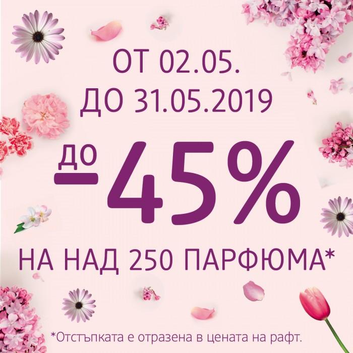 dm Каталог-Брошура 02 Май - 15 Май 2019