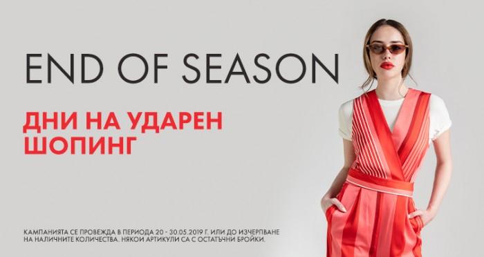Fashion Days Промоция End of Season 20 Май - 30 Май 2019