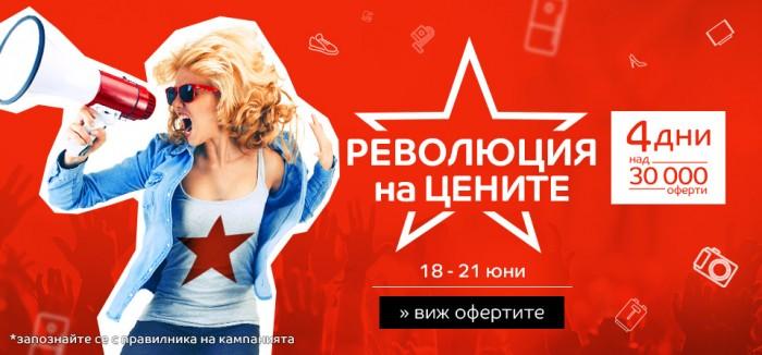 eMAG Акция Революция на Цените 18 Юни - 21 Юни 2019