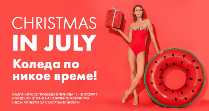 Fashion Days Каталог-Брошура 15 Юли - 31 Юли 2019