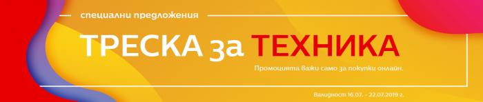 Техномаркет Акция Треска за Техника 16 Юли - 22 Юли 2019