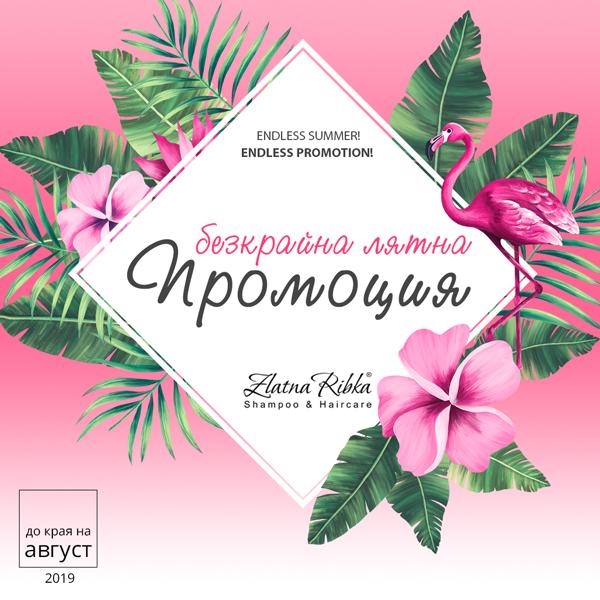 Zlatnaribka.com Лятна Промоция 05 Юли - 31 Август 2019