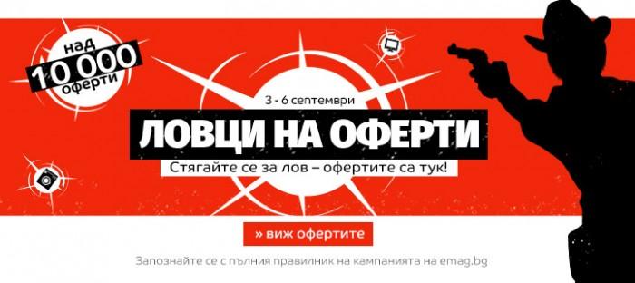 eMAG Акция Ловци на Оферти 03 Септември - 06 Септември 2019